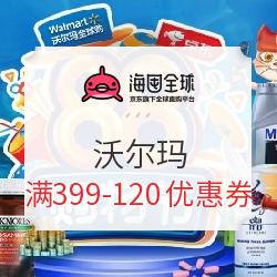【神券日】海囤全球 沃尔玛 满399减120优惠券