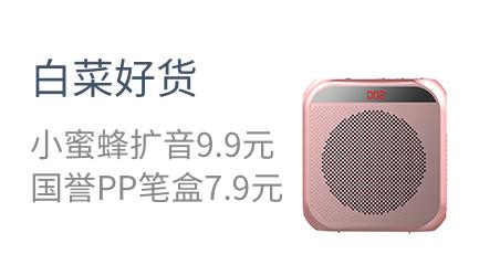 白菜好貨  小蜜蜂擴音9.9元  國譽PP筆盒7.9元