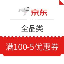 【神券日】京东 全品类 满100减5元优惠券