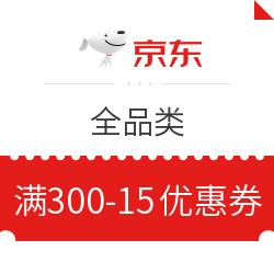 【神券日】京东 全品类 满300减15元优惠券