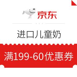 【神券日】京东 进口儿童奶 满199减60元优惠券
