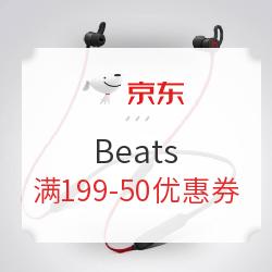 【神券日】京东 Beats 满199减50专享优惠券