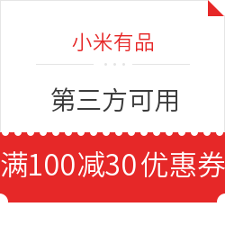 小米有品 满100减30优惠券 满100减30