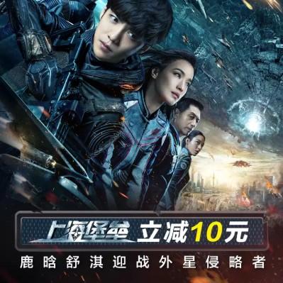 淘票票 《上海堡垒》专享 立减10元电影券