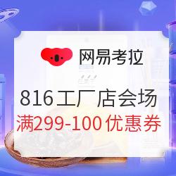 网易考拉 816工厂店会场 满299减100元优惠券