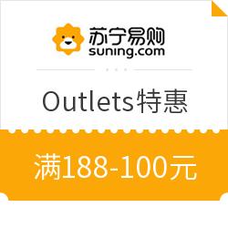 苏宁易购  Outlets全品类 满188-100元券
