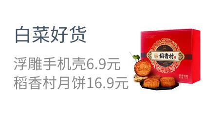 白菜好貨  浮雕手機殼6.9元,稻香村月餅16.9元