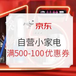 京东 自营小家电 满500减100元优惠券