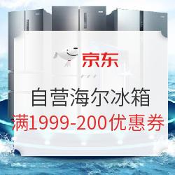 京东 自营海尔冰箱 满1999减200元优惠券