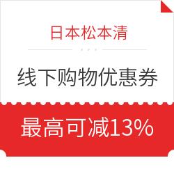 日本松本清 线下购物优惠券 购物免税10%+消费最高享5% 最高可减15%