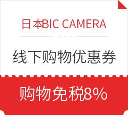 日本BIC CAMERA 线下购物优惠券 购物免税8%+消费最高享7%