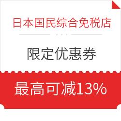 日本国民综合免税店 限定优惠券 购物免税8%+消费最高享5%折扣
