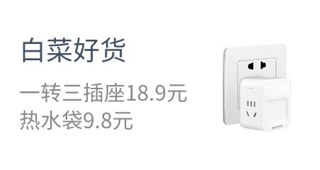 白菜好货  一转三插座18.9元  热水袋9.8元