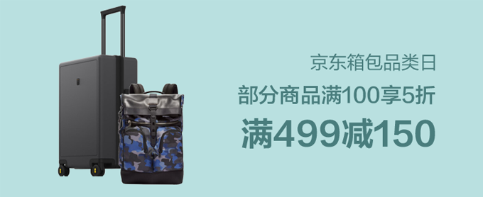 京东 箱包品类日 大促
