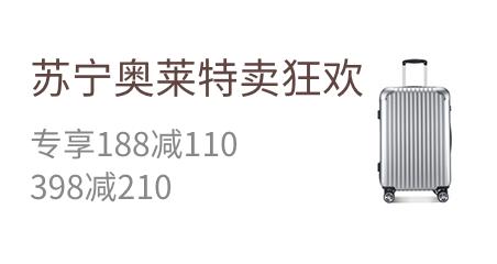 苏宁奥莱 818特卖狂欢节 秋季焕新入手正当时