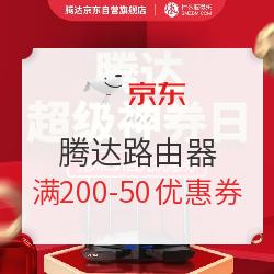 京东 腾达路由器W18E系列 满200减50元优惠券