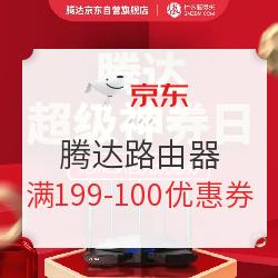 京东 腾达路由器mw系列 满199减100优惠券