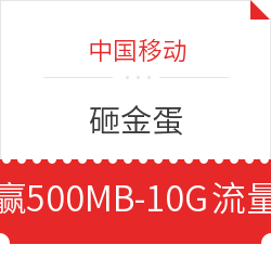 中国移动 砸金蛋赢500MB-10G流量