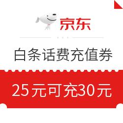 京东 9.9元购买 3张5元京东无门槛话费券