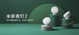 【輕眾測】米家夜燈2-360°磁吸旋轉光(2個)
