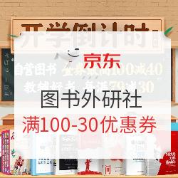 京东 图书外研社 满100减30元优惠券