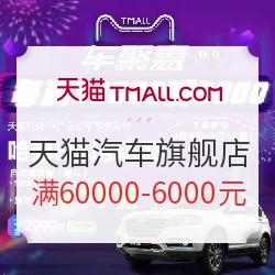 天猫汽车旗舰店 满60000减6000优惠券