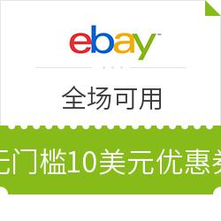 ebay 全场可用 无门槛10美元优惠券
