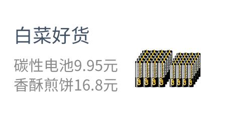白菜好貨  超霸碳性電池9.95元  香酥煎餅16.8元