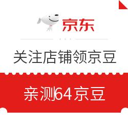 8月30日 京东关注店铺领京豆 亲测领64京豆