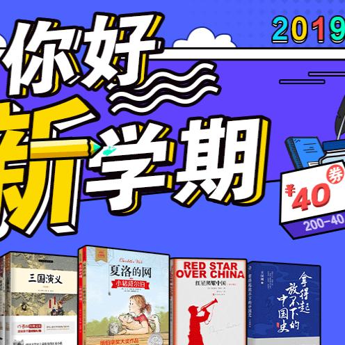 京东图书 满200减40元优惠券