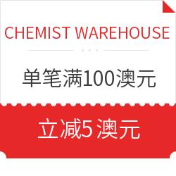 Chemist Warehouse官网 单笔满100澳元立减5澳元优惠券