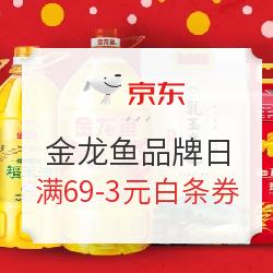 京东 金龙鱼超级品牌日 食品生鲜满69-3元白条券、日用百货满69-2元支付券