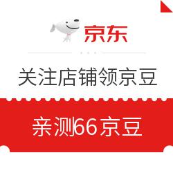 9月3日 京东 关注店铺领京豆 亲测领66京豆