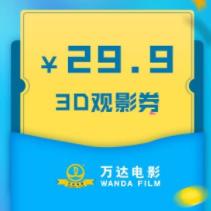 京东 Plus会员 免费领万达电影29.9元通用券