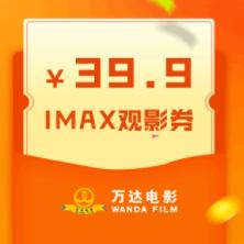 京东Plus会员 免费领万达电影39.9元IMAX观影券