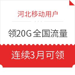 中国移动送流量 连送3个月 每月送20G全国流量