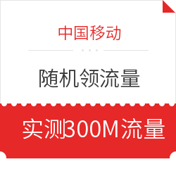 中国移动 随机领中国移动流量 实测300M流量