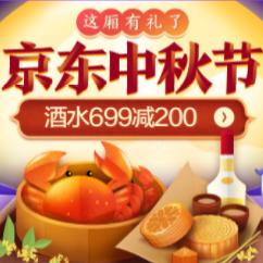 京东中秋节多品类主会场 部分低至199减120