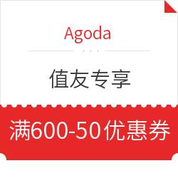 Agoda 满600元减50元优惠券