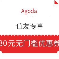 Agoda 30元无门槛优惠券