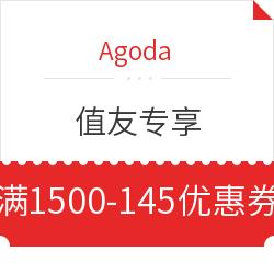 Agoda 满1500元减145元优惠券