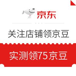 移动专享:9月5日 京东关注店铺领京豆 实测75京豆