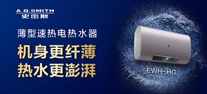 A.O.史密斯 EWH-HG 薄型速热电热水器 雅金版