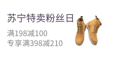 苏宁特卖粉丝日 满198减100 专享满398减210