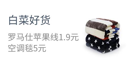 白菜好货  罗马仕苹果线1.9元  空调毯5元
