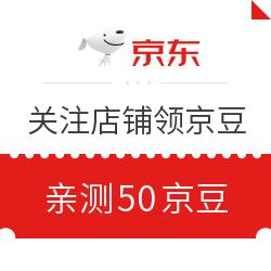 9月10日 京东关注店铺领京豆 亲测50京豆