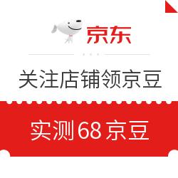 9月11日 京东关注店铺领京豆 实测68京豆