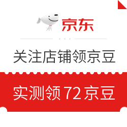 9月12日 京东关注店铺领京豆 实测领72京豆
