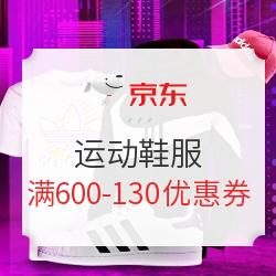 京东 运动鞋服 满600减130元优惠券 满600减130元