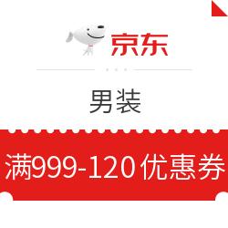 京东 男装 满399减120元优惠券